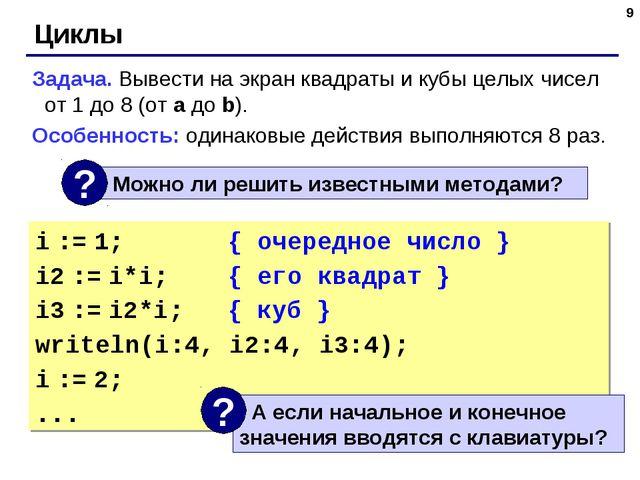 * Циклы Задача. Вывести на экран квадраты и кубы целых чисел от 1 до 8 (от a...