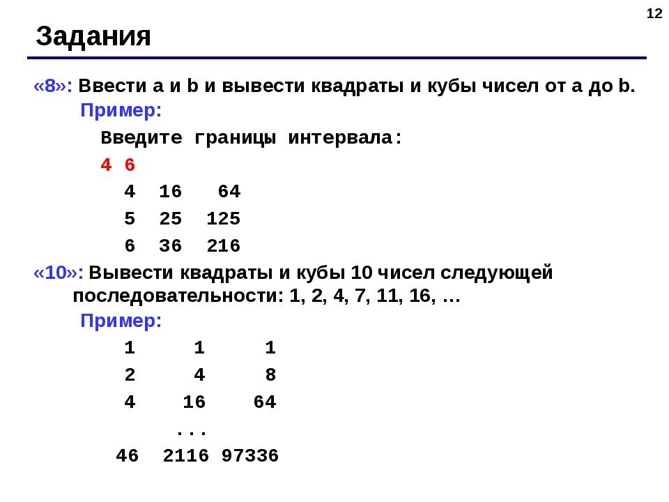* Задания «8»: Ввести a и b и вывести квадраты и кубы чисел от a до b. Пример...