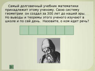 Евклид. Древнегреческий математик, автор первого из дошедших до нас теоретич