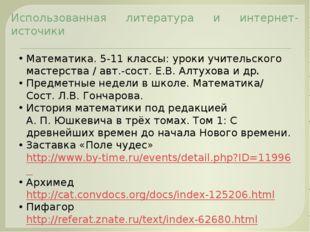 Использованная литература и интернет-источики Евклид http://chronology.org.ru
