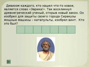 А Р И Х М Девизом каждого, кто нашел что-то новое, является слово «Эврика!».
