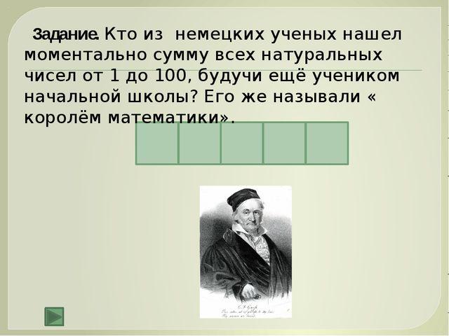 Карл Фридрих Гаусс. Родился в семье садовника (по совместительству каменщика...