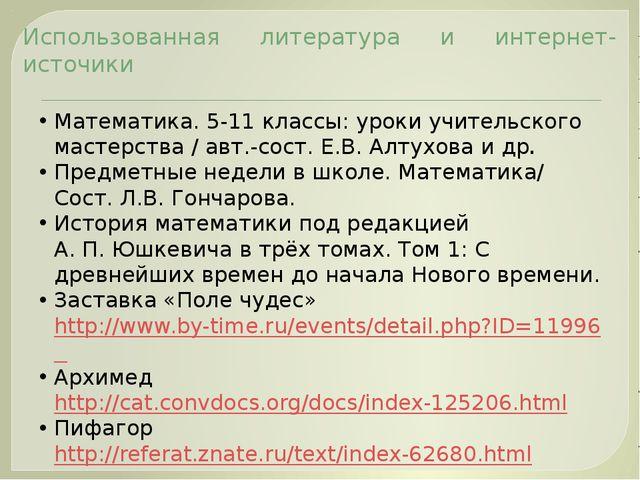 Использованная литература и интернет-источики Евклид http://chronology.org.ru...