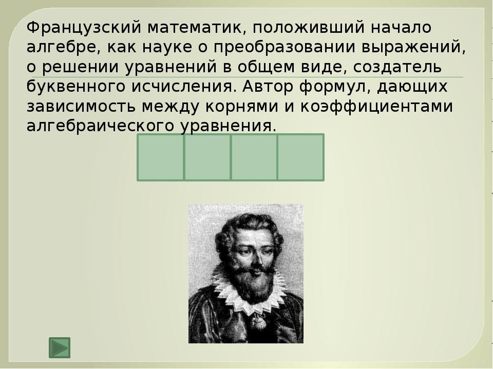 Франсуа Виет - французский математик. В 1591 г. ввёл буквенные обозначения н...