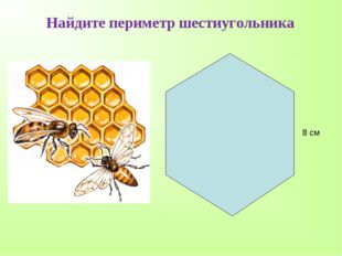 8 см Найдите периметр шестиугольника
