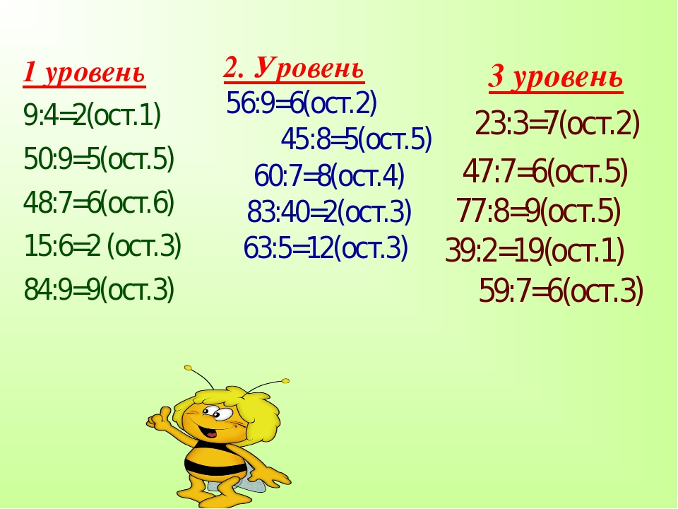 3 уровень 23:3=7(ост.2) 47:7=6(ост.5) 77:8=9(ост.5) 39:2=19(ост.1) 59:7=6(ост...