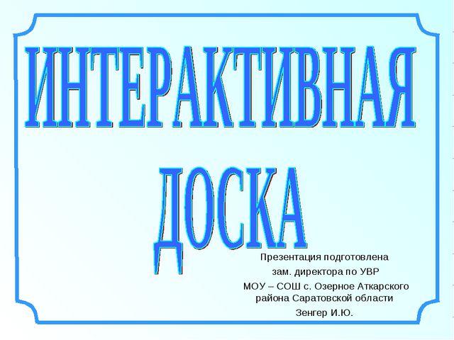 Презентация подготовлена зам. директора по УВР МОУ – СОШ с. Озерное Аткарског...
