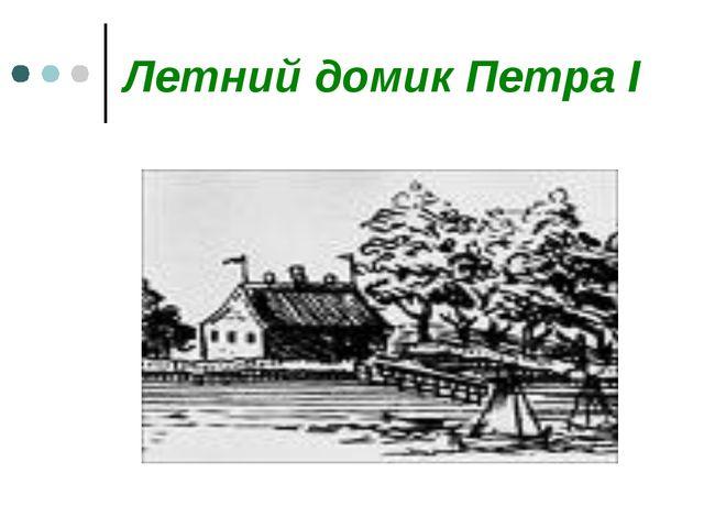 Летний домик Петра I