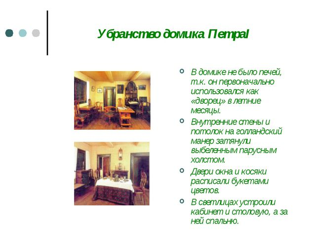 Убранство домика ПетраI В домике не было печей, т.к. он первоначально использ...