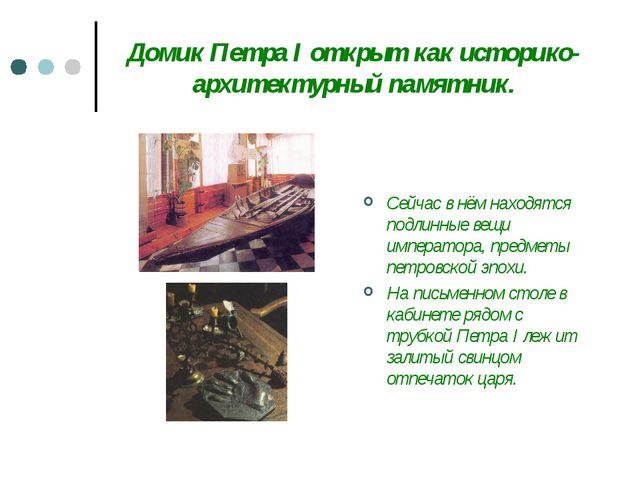Домик Петра I открыт как историко-архитектурный памятник. Сейчас в нём находя...