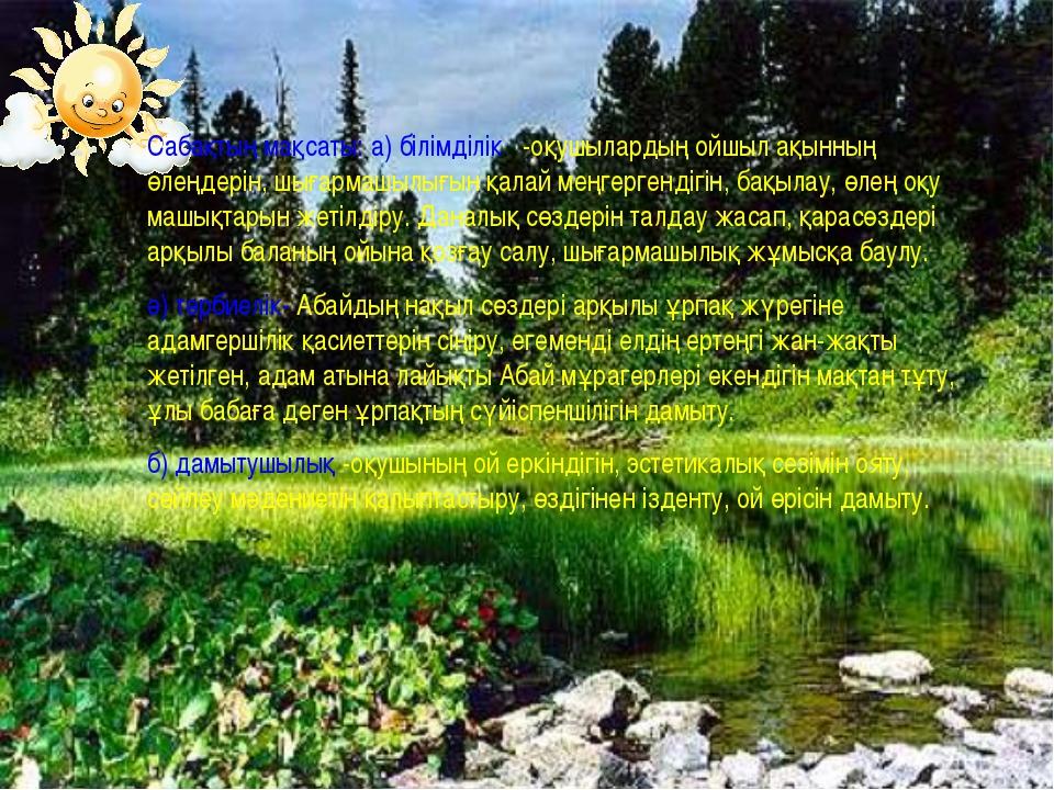 Сабақтың мақсаты: а) білімділік -оқушылардың ойшыл ақынның өлеңдерін, шығарма...