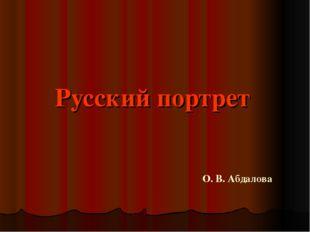 Русский портрет О. В. Абдалова