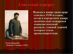 Советский портрет Поиски в жанре авангарда стихли к 1930-м годам, когда в пор