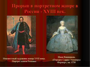 Прорыв в портретном жанре в России - XVIII век. Неизвестный художник конца XV