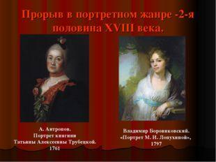 Прорыв в портретном жанре -2-я половина XVIII века. А. Антропов. Портрет княг