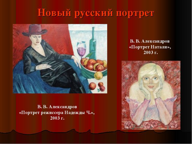 Новый русский портрет В. В. Александров «Портрет режиссера Надежды Ч.», 2003...