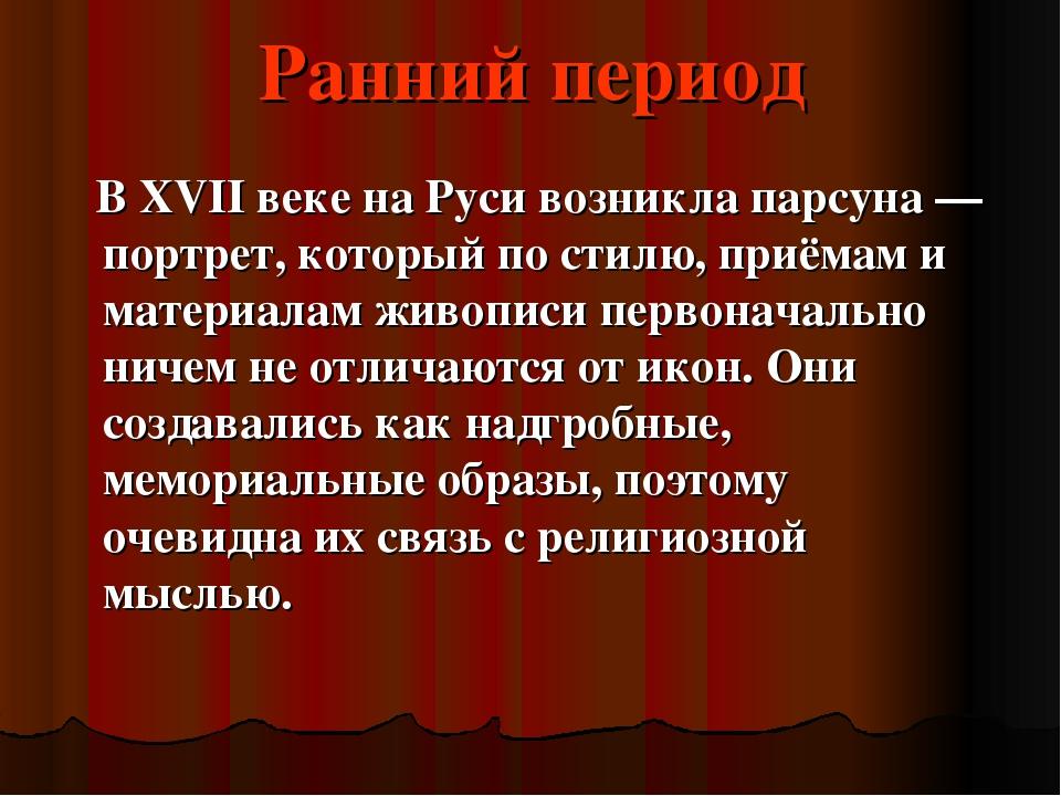 Ранний период В XVII веке на Руси возникла парсуна— портрет, который по стил...