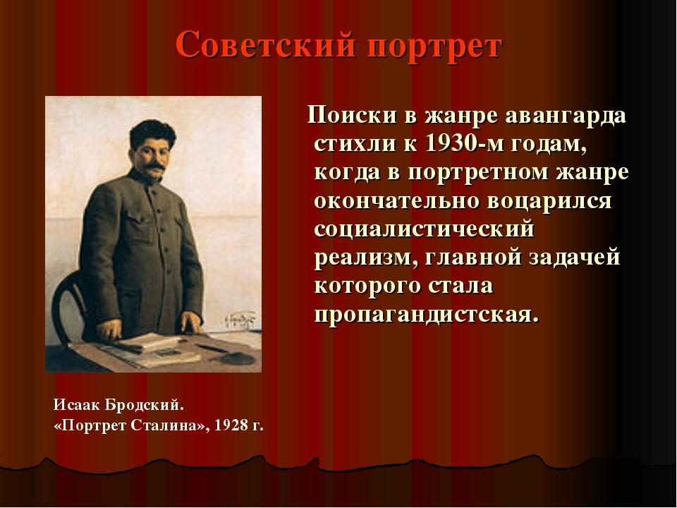 Советский портрет Поиски в жанре авангарда стихли к 1930-м годам, когда в пор...
