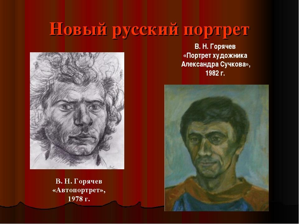 Новый русский портрет В. Н. Горячев «Автопортрет», 1978 г. В. Н. Горячев «Пор...