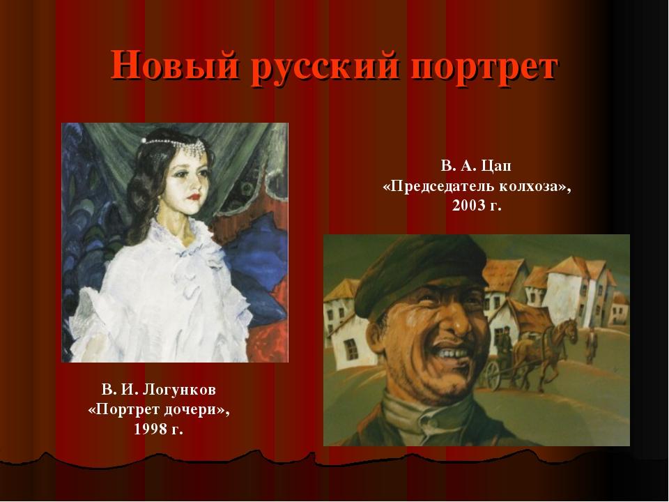 Новый русский портрет В. И. Логунков «Портрет дочери», 1998 г. В. А. Цап «Пре...
