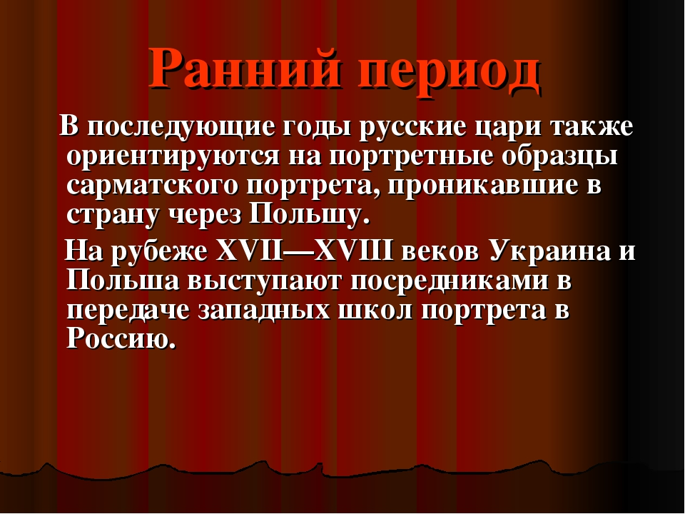 Ранний период В последующие годы русские цари также ориентируются на портретн...