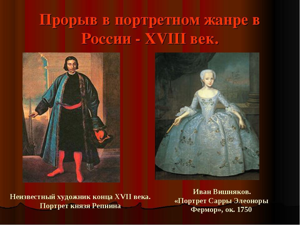 Прорыв в портретном жанре в России - XVIII век. Неизвестный художник конца XV...