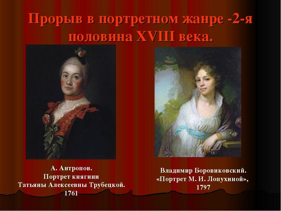 Прорыв в портретном жанре -2-я половина XVIII века. А. Антропов. Портрет княг...