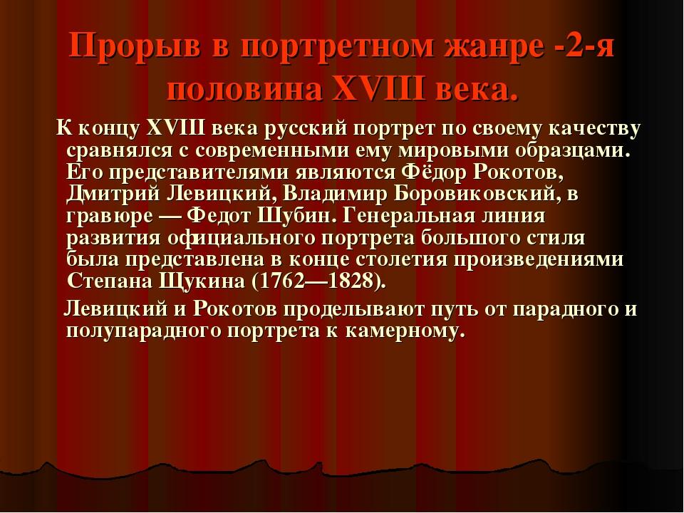 Прорыв в портретном жанре -2-я половина XVIII века. К концу XVIII века русски...