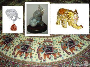 Изображения слона относиться к анималистическому жанру в изобразительном иску