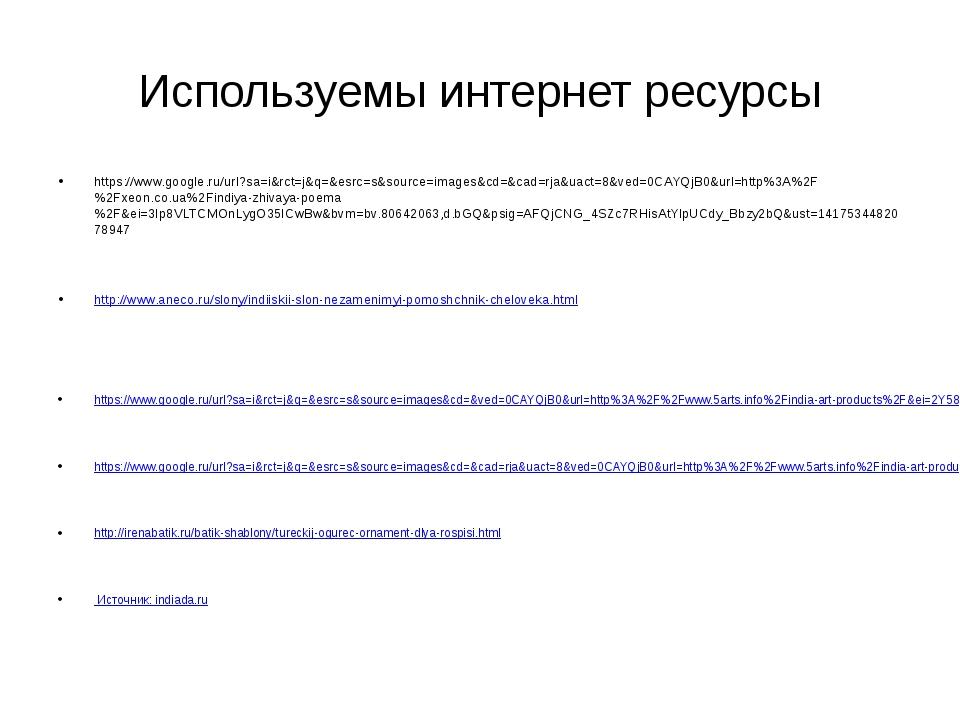 Используемы интернет ресурсы https://www.google.ru/url?sa=i&rct=j&q=&esrc=s&s...