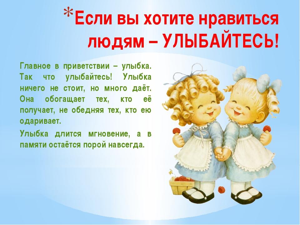Если вы хотите нравиться людям – УЛЫБАЙТЕСЬ! Главное в приветствии – улыбка....