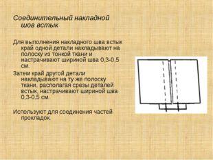 Соединительный накладной шов встык Для выполнения накладного шва встык край о