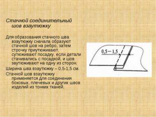 Стачнойсоединительный шов взаутюжку Для образования стачного шва взаутюжку с
