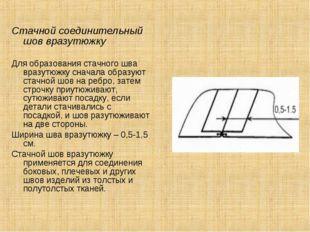 Стачной соединительный шов вразутюжку Для образования стачного шва вразутюжку