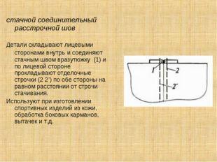 стачной соединительный расстрочной шов Детали складывают лицевыми сторонами в