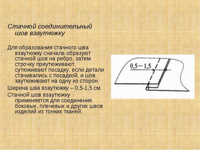 Стачнойсоединительный шов взаутюжку Для образования стачного шва взаутюжку с...