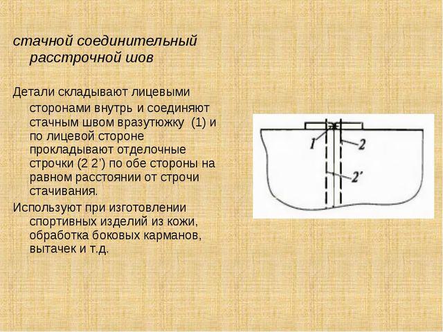 стачной соединительный расстрочной шов Детали складывают лицевыми сторонами в...