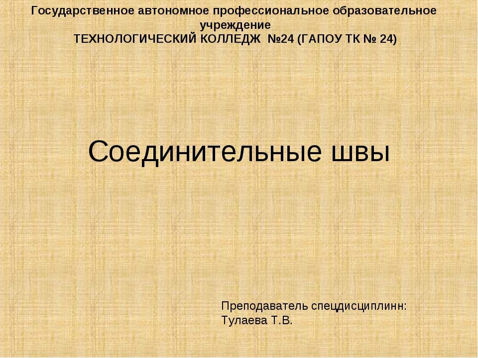 Соединительные швы Государственное автономное профессиональное образовательно...
