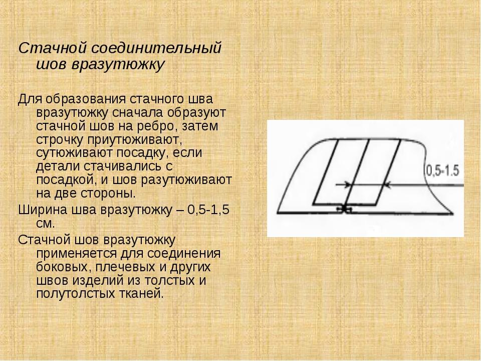 Стачной соединительный шов вразутюжку Для образования стачного шва вразутюжку...