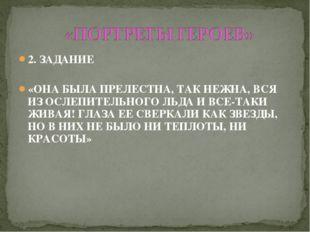 2. ЗАДАНИЕ «ОНА БЫЛА ПРЕЛЕСТНА, ТАК НЕЖНА, ВСЯ ИЗ ОСЛЕПИТЕЛЬНОГО ЛЬДА И ВСЕ-Т