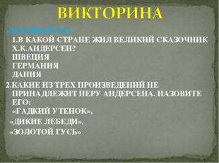 «ЗВЕЗДНЫЙ ЧАС» 1.В КАКОЙ СТРАНЕ ЖИЛ ВЕЛИКИЙ СКАЗОЧНИК Х.К.АНДЕРСЕН?  ШВЕЦИЯ