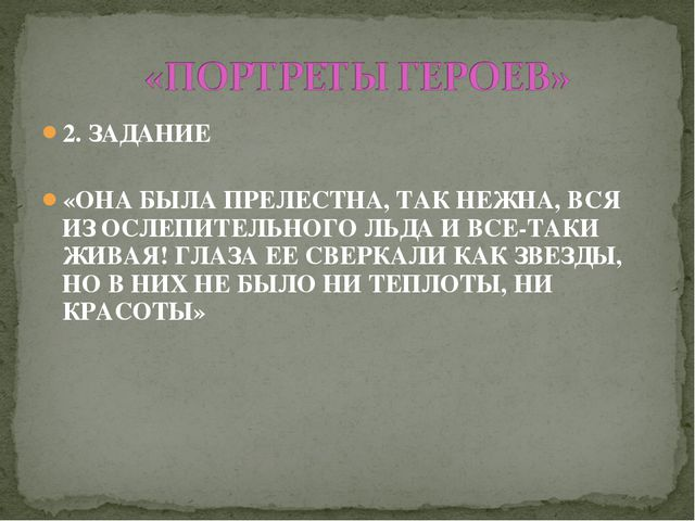 2. ЗАДАНИЕ «ОНА БЫЛА ПРЕЛЕСТНА, ТАК НЕЖНА, ВСЯ ИЗ ОСЛЕПИТЕЛЬНОГО ЛЬДА И ВСЕ-Т...