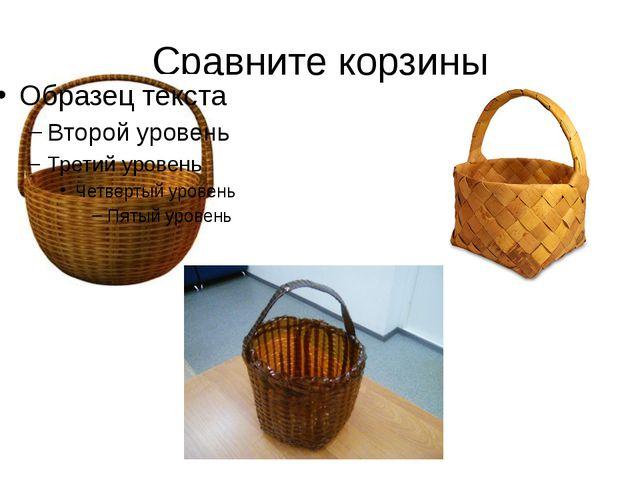Сравните корзины