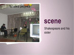 scene Shakespeare and his sister