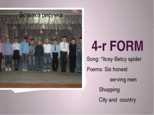 "4-r FORM Song: ""Itcey-Betcy spider Poems: Six honest serving men Shopping Cit"