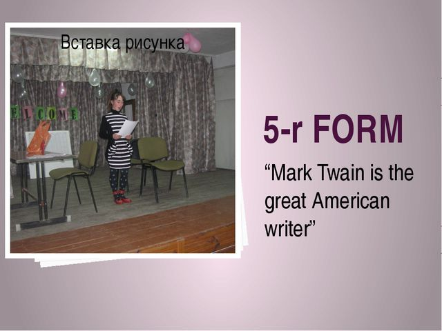 "5-r FORM ""Mark Twain is the great American writer"""