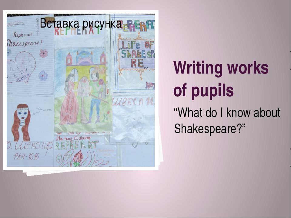 "Writing works of pupils ""What do I know about Shakespeare?"""