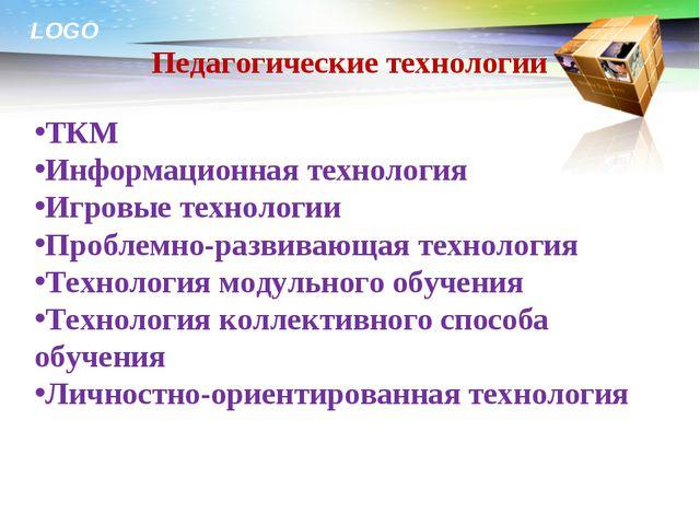 Педагогические технологии ТКМ Информационная технология Игровые технологии Пр...