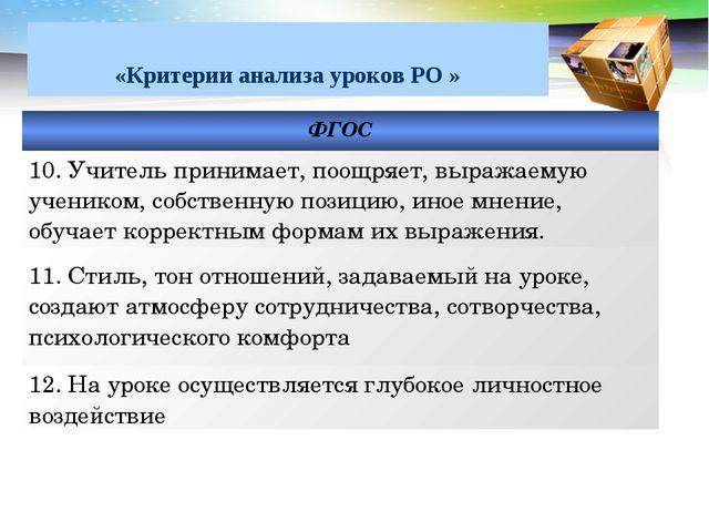 «Критерии анализа уроков РО » ФГОС 10. Учитель принимает, поощряет, выражаем...