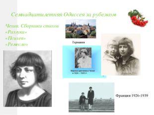Семнадцатилетняя Одиссея за рубежом Чехия. Сборники стихов «Разлука» «Психея»